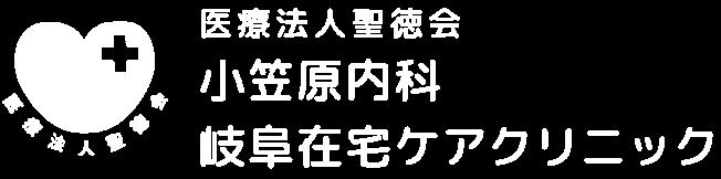 小笠原内科・岐阜在宅ケアクリニック